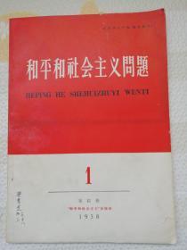 和平和社会主义问题,创刊号,〔B1174〕