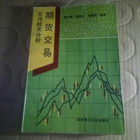期货交易实用技术分析