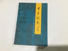 中医诊断学   88年1印