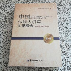 中国保险大讲堂实录精选(第一辑)(宏观经济金融篇、人身保险篇、互联网金融篇)三册全