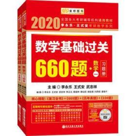 2020考研数学 2020李永乐·王式安 考研数学:数学基础过关660题(数学一) 金榜图书