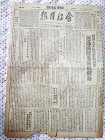 合江日报(民国37年1月11日)