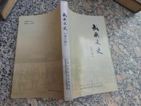 武威文史第六辑;温家宝总理在民勤视察纪实