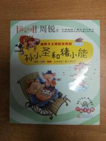 最小孩最成长系列:孙小圣和猪小能(彩绘注音版)