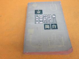 冶金新技术简介——书角裂口,书总体泛黄旧,如图