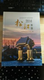 2014松江年鉴(精装)