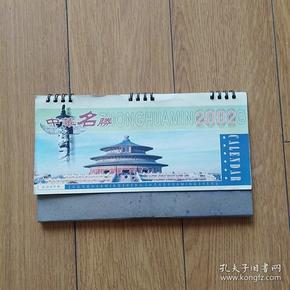 2002年中华名胜台历