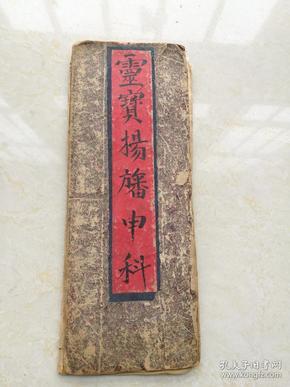 手抄本,经折装,灵宝扬旙申科。