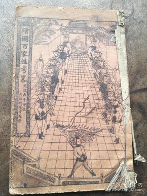 原装,喜迎新朝代,时代特征明显,绘图百家姓考略一册全。