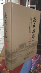 庆云县志1981-2010