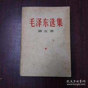 3,毛选,毛著,毛泽东选集,第五卷,见图。此书较重邮费不可合并。