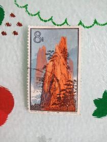 邮票特57 16--6 黄山(信销)