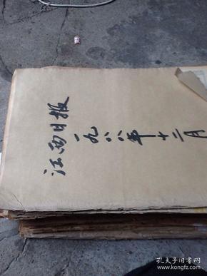 江西日报合订本 1988.12
