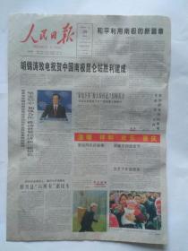 人民日报2009年1月29日【4版全】