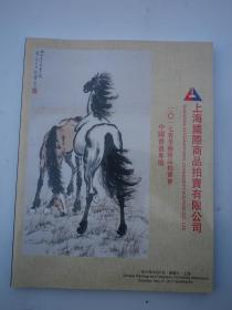 上海国际商品2017春中国书画拍卖图录  共1.3公分厚