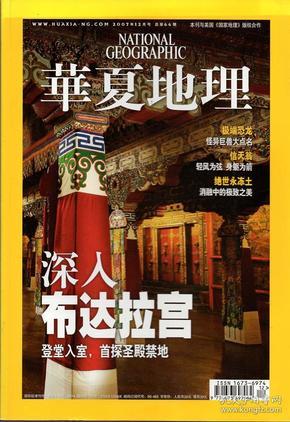 《华夏地理》2007年12月号 总第66期【刊布达拉宫、信天翁、恐龙等文章。品如图】