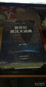 新世纪英汉大词典(典藏版)