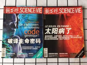 新发现SCIENCEVIE(2011.1总第64期破译生命密码+2011.4总第67期太阳病了)两册合售