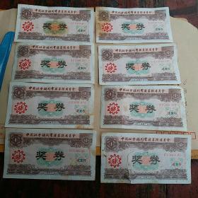 中国社会福利奖券 1987年 试发行 8张和售