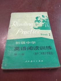 初级中学英语阅读训练 第二册 (初中二年级下学期用)  无勾画笔记