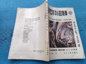 亚洲艺术中人的精神:人与文化丛书