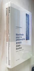 哲学宣言+第二哲学宣言【硬精装】[法]阿兰·巴迪欧 著;蓝江  译 两本合售 正版新书 未开封膜