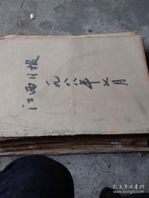 江西日报合订本 1988.7