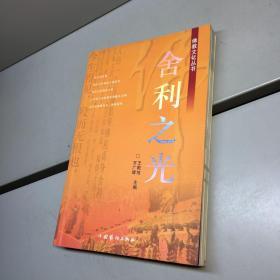 佛教文化丛书:舍利之光 【一版一印 95品+++ 内页干净 实图拍摄 看图下单 收藏佳品】