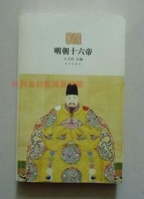 正版现货 明朝十六帝 王天有 编 2010年故宫出版社