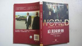 2009年中信出版社出版发行《后美国世界:大国崛起的经济新秩序时代》(译著)一版一印