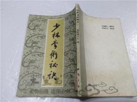 少林拳术秘诀(竖版繁体) 尊我斋主人 北京市中国书店 1986年12月 32开平装