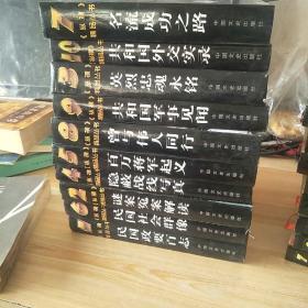 纵横精品丛书1-10