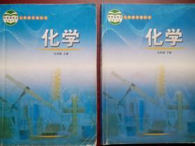 初中化学九年级上册,初中化学九年级下册,初中化学山东版2017年印