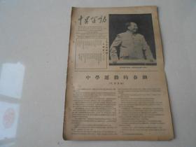 文革小报(中学运动)1967-3-15创刊号