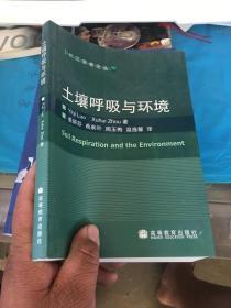 土壤呼吸与环境