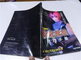 简体中文版 恐龙危机游戏手册 大32开平装