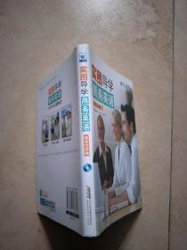 星火2011年-实图导学商务英语-商务交涉篇(附CD)9787533747862【实物图片】