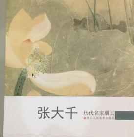 张大千(历代名家册页 12开 全一册)