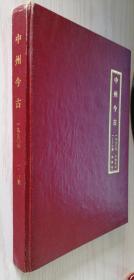 《中州今古》史志双月刊 一九九〇年(一~六期)1990年1~6期 总第43期~48期 全年完整 精装