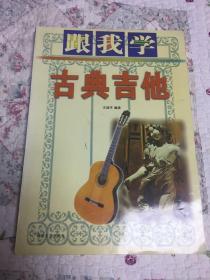 跟我学古典吉他