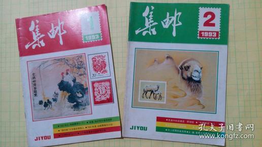 集邮       1993年1~~12期(13本)