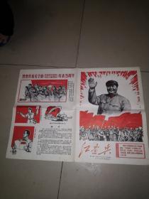 文革套红,红画兵第一期创刊号,(展开4开张)