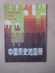 初中适用《中国历史史地图册》第三册(清―北洋军阀政府)