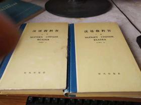汉语教科书【上下册】《MODERN CHINESE READER Part 1》