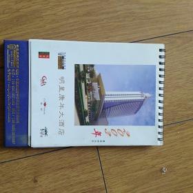 2003年遂宁广告台历