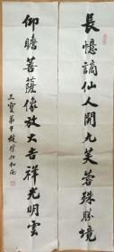 赵朴初    书法    中国作家协会理事中国书法家协会副主席中日友好协会副会长、顾问,中国佛教协会副会长、会长,中国红十字会名誉会长尺寸138x31