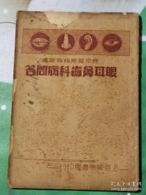 《眼耳鼻齿科病问答》,民国华东书局版。