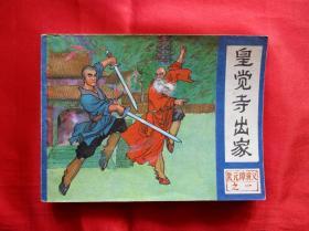 连环画 品相好的连环画《皇觉寺出家》朱元璋演义之一  单本一册  1984年初版 品佳  书友可以配