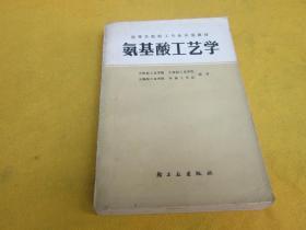 氨基酸工艺学(高等学校轻工业专业试用教材)——泛黄旧