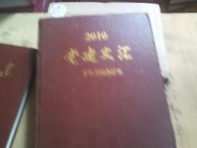 党建文汇 2010年 下半月版 全年合订本